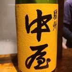 富士高砂酒造「中屋 山廃本醸造」