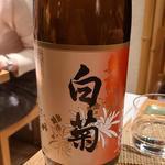金の井酒造「錦屋 特別純米酒 幸之助 印殿」