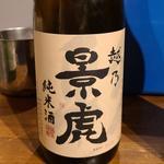 諸橋酒造「越乃景虎 純米酒」
