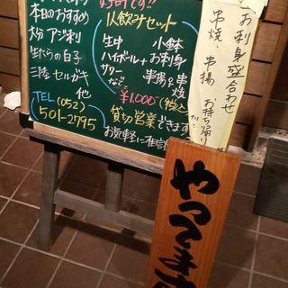 (串と魚 京や)