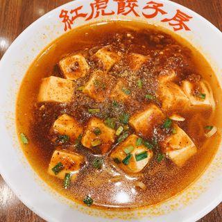 麻婆豆麺(紅虎餃子房 イオンモールむさし村山ミュー店 (ベニトラギョウザボウ))