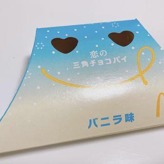 三角チョコパイ バニラ(マクドナルド 天満駅前店 )