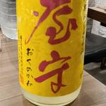 豊島屋酒造「おくのかみ 仕込み一号 純米おりがらみ生酒」