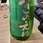 飯沼本家」の「きのえね 純米大吟醸 生原酒直汲み」