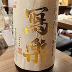 宮泉銘醸「寫楽 純米酒」