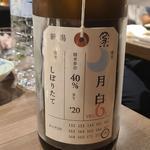 加茂錦酒造「加茂錦 荷札酒 月白 純米大吟醸 無濾過・仲汲み」