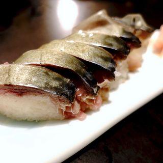サバ棒寿司(活魚寿司 賞味 )