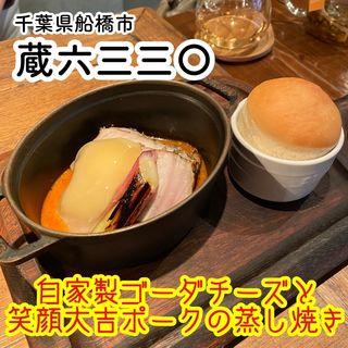 自家製ゴーダチーズと 笑顔大吉ポークの蒸し焼き(蔵六三三〇)