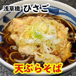 天ぷらそば(ひさご)