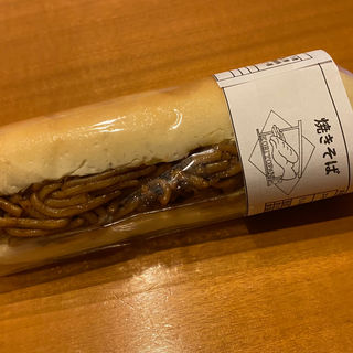 焼きそばパン(コビトパン)