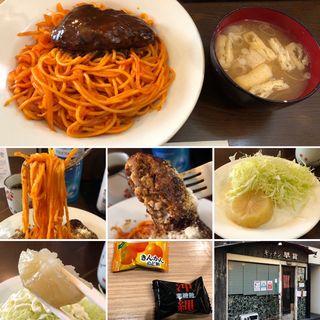 ハンバーグスパゲティ(キッチン早苗)