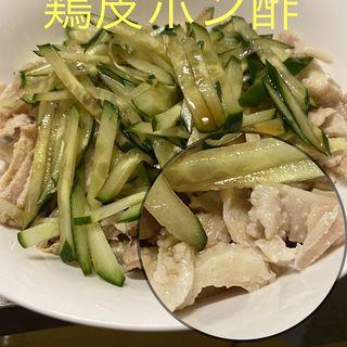 鶏皮ポン酢(自宅)