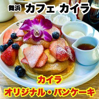 カイラ・オリジナル・パンケーキ(カフェカイラ舞浜店)