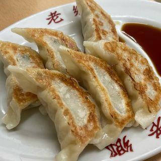 餃子(老郷 本店 )
