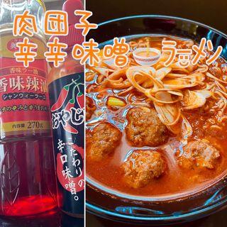 肉団子辛辛味噌ラーメン(自宅)