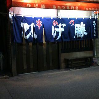 どて焼(ひげ勝 )
