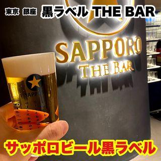 パーフェクト黒ラベル(サッポロ生ビール黒ラベルTHE BAR)