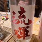 松屋酒造「流輝 純米吟醸 桃色無ろ過生」