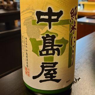 中島屋酒造場「中島屋 純米にごり」