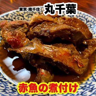 赤魚の煮付け(丸千葉)
