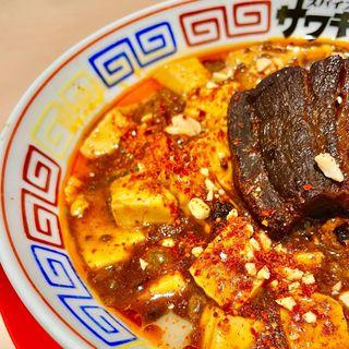 豚骨麻婆麺(スパイス食堂サワキチ 梅田兎我野町店)