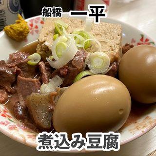 牛煮込み豆腐