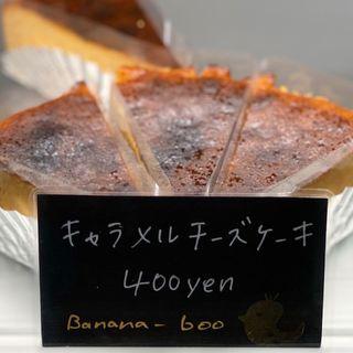 キャラメルチーズケーキ(バナナベー(田んぼのなかの洋菓子店))