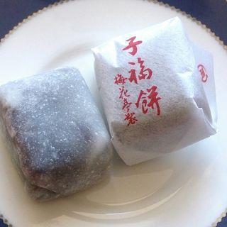 子福餅(和菓子処 梅花亭 (わがしどころばいかてい))