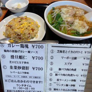 ワンタン麺+炒飯(横浜中華街 景珍樓 杉田店)