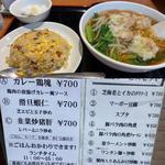 ワンタン麺+炒飯