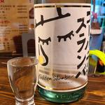 鈴木酒造店 長井蔵「磐城寿 ゴールデンスランバ 純米吟醸」