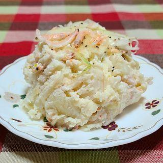 海老塩ポテトサラダ