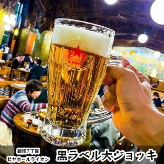 黒ラベル 大ジョッキ(ビヤホールライオン 銀座七丁目店 )