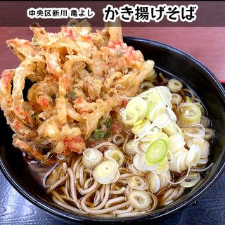 かき揚げ玉子そば(亀よし (カメヨシ))