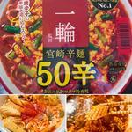 宮崎辛麺「一輪 50辛」