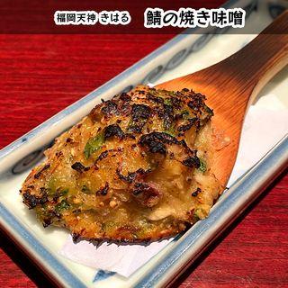 鯖の焼き味噌