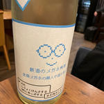 荻の鶴 新酒のメガネ専用
