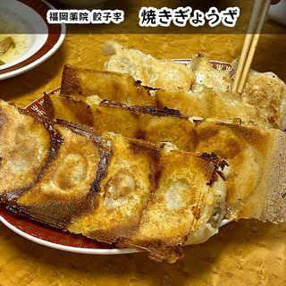 焼き餃子(餃子李)