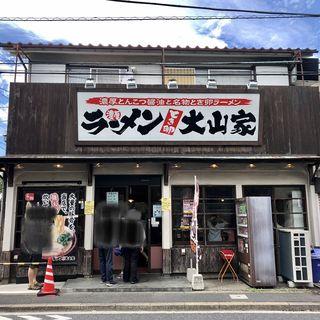 店舗外観(ラーメン大山家 (おおやまや))