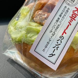 大豆ミートのハンバーグ
