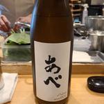 阿部酒造「あべ定番純米」