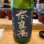 夢心酒造「奈良萬 純米生酒 おりがらみ」