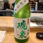 泉酒造「琥泉 純米吟醸 生酒原酒」