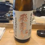 廣木酒造「飛露喜 特別純米」