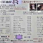 お一人晩酌セット(テイクアウト)