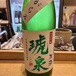泉酒造「琥泉 純米吟醸おりがらみ 無濾過生酒原酒」
