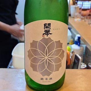 第一酒造「開華 純米酒」