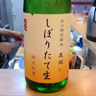 天鷹酒造「天鷹 辛口特別純米 夏越し しぼりたて生酒」