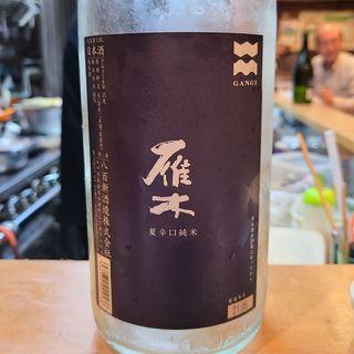 八百新酒造「雁木 夏辛口純米」