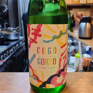 酒井酒造「純米吟醸 GO GO GOKYO」